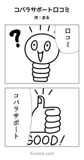 コバラサポート口コミ.jpg